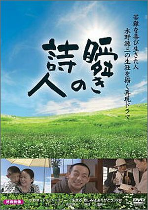 DVD 瞬きの詩人 (レンタル/団体用)