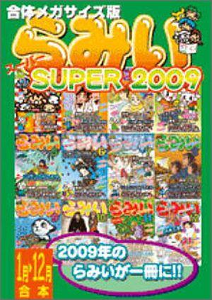 らみいスーパー2009