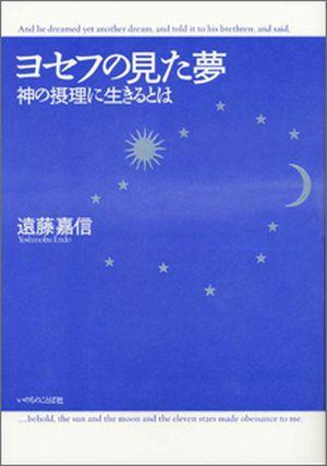 2013年限定復刊 ヨセフの見た夢 神の摂理に生きるとは