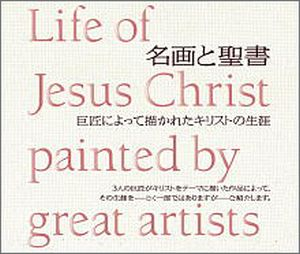 Life of Jesus Christ Painted by Great Artists