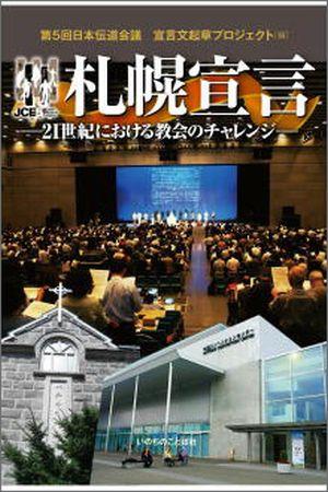 札幌宣言 21世紀における教会のチャレンジ
