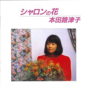 CD シャロンの花