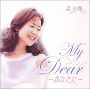 CD MY DEAR-あなたに- 名曲と讃美歌