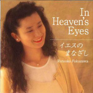 CD イエスのまなざし In Heaven