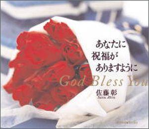 あなたに祝福がありますようにGod Bless You