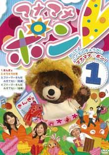 DVD マナマナポン! 第1巻 (レンタル/教会・幼稚園・団体用)