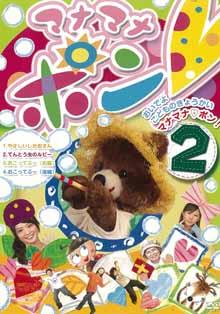 DVD マナマナポン! 第2巻 (個人鑑賞用)