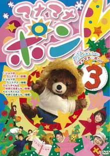DVD マナマナポン! 第3巻 (レンタル/教会・幼稚園・団体用)