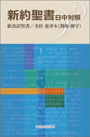 Japanese-Chinese Bilingual New Testament