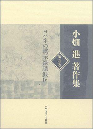 小畑進著作集 第4巻 ヨハネの黙示録講録 Ⅳ