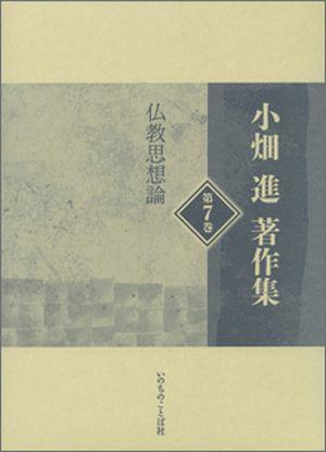 小畑進著作集 第7巻 東洋思想論文集Ⅰ 仏教思想論