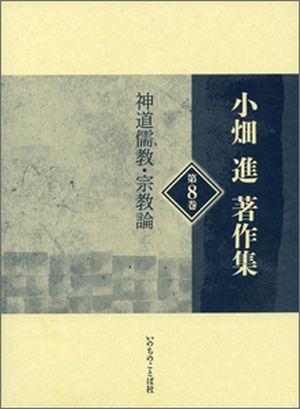 小畑進著作集 第8巻東洋思想論文集Ⅱ