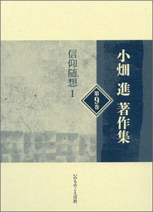 小畑進著作集 第9巻信仰随想Ⅰ