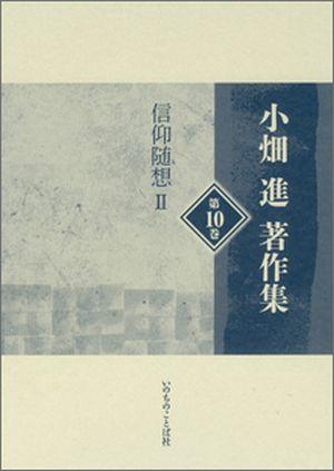 小畑進著作集 第10巻信仰随想Ⅱ