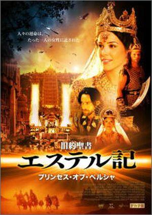 DVD 旧約聖書 エステル記 プリンセス・オブ・ペルシャ (教会・団体 上映・レンタル用)