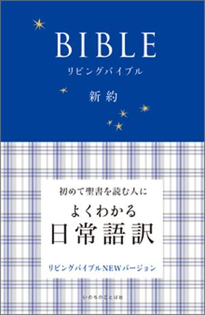 Japanese Living Bible: New Version New Testament