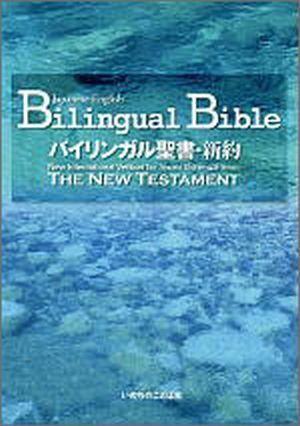 Bilingual Bible New Testament