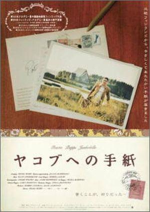 DVD ヤコブへの手紙(個人鑑賞用)