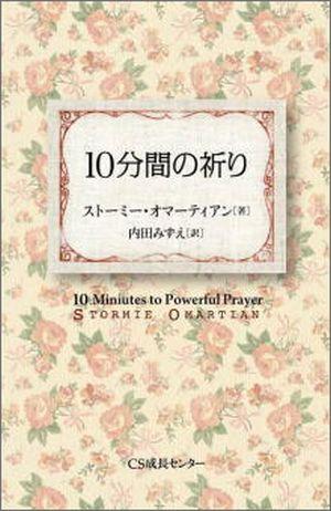10分間の祈り 力ある祈りへの道