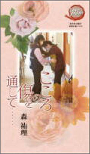 Love Japan: Through My Broken Heart