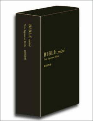 聖書 BK-49ch 新改訳 バイブルmini 革装 チョコ シリーズ最小B7判 ≪新改訳聖書・改訂第三版≫