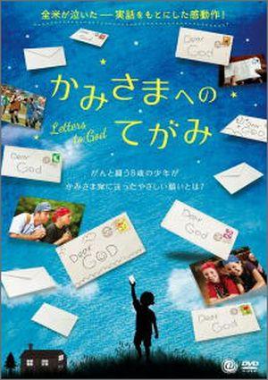 DVD かみさまへのてがみ(教会・団体上映/貸出用)