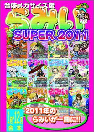 らみいスーパー2011