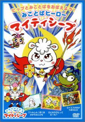 DVD みことばヒーロー マイティシープ(上映権付:幼稚園・教会用)