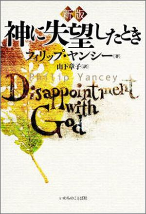 Disappointment With God: Revised Edition