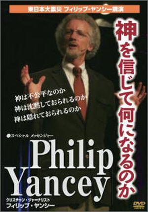 DVD 東日本大震災 フィリップ・ヤンシー講演 「神を信じて何になるのか」 (個人鑑賞用)