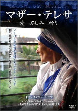 DVD マザー・テレサ-愛 苦しみ 祈り-(レンタル/ライブラリー専用)