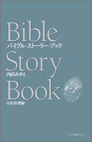バイブル・ストーリー・ブック 旧約聖書編