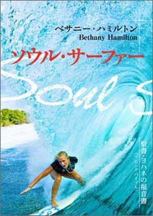 Soul Surfer: Living Bible Gospel of John