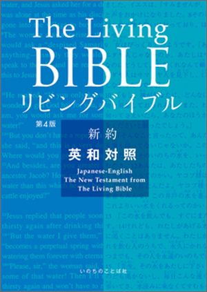 Japanese-English Living Bible New Testament