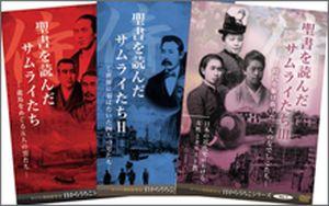 Samurai Who Read the Bible I-III DVD Set