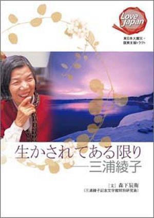 Love Japan: As Long As God Gives Life?Ayako Miura