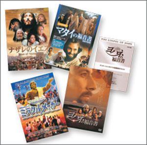 ジーザス4点セットイエス伝(福音書)DVDシリーズ