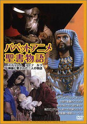 パペットアニメ聖書物語 (レンタル・ライブラリー用)