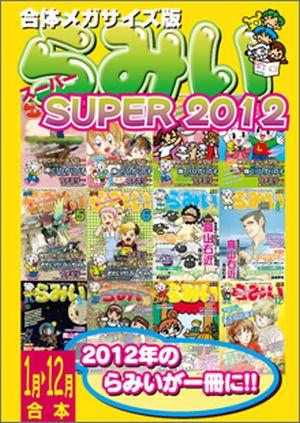 らみいスーパー2012