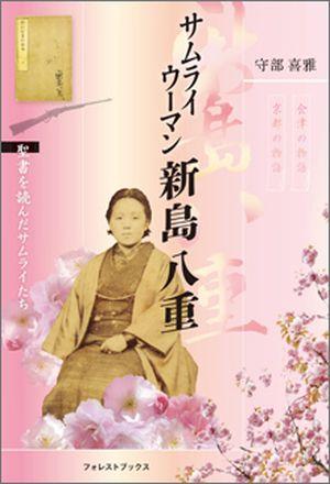 Samurai Woman Yae Niijima