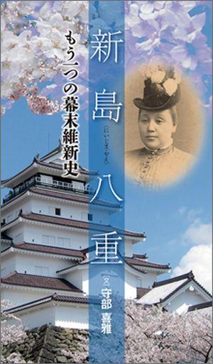 Yae Niijima: One More History of the End of the Tokugawa Era and the Meiji Restoration
