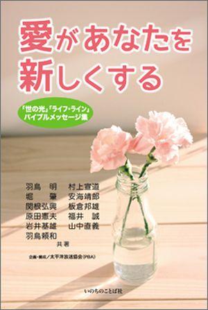 愛があなたを新しくする 「世の光」「ライフ・ライン」バイブルメッセージ集 2013年版