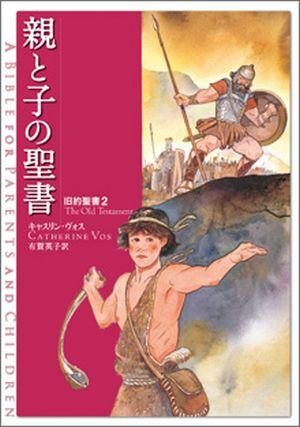 親と子の聖書 旧約聖書2
