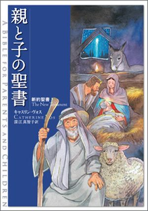 親と子の聖書 新約聖書