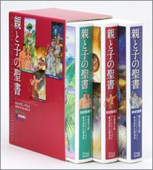 親と子の聖書 3巻セット定価(本体6,000円+税)→《特価(本体5,695+税)》