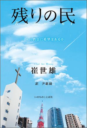 残りの民  日本の教会に希望はあるか