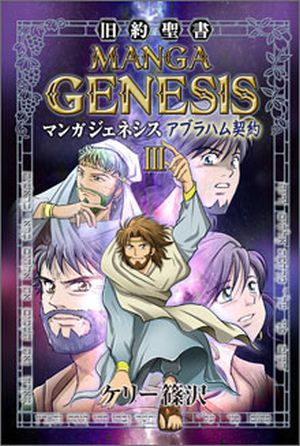 Manga Genesis III: Abraham's Covenant