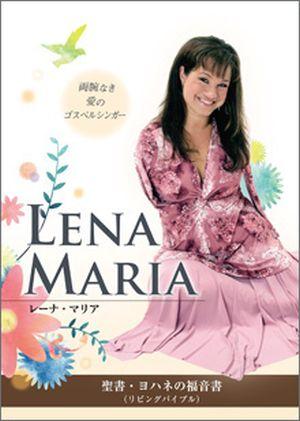 Lena Maria Gospel of John