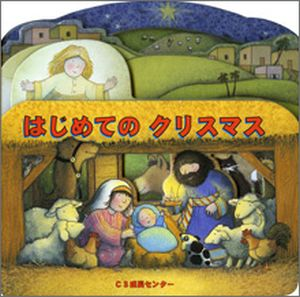 楽しいバイブル絵本 はじめてのクリスマス