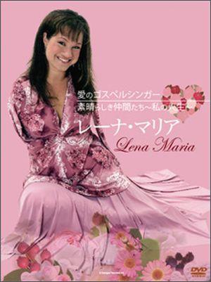 DVD 「愛のゴスペルシンガー」・「素晴らしき仲間たち~私の人生~」 (2話入り) (団体・教会上映・レンタル用)